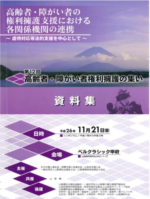 権利擁護2014.jpg
